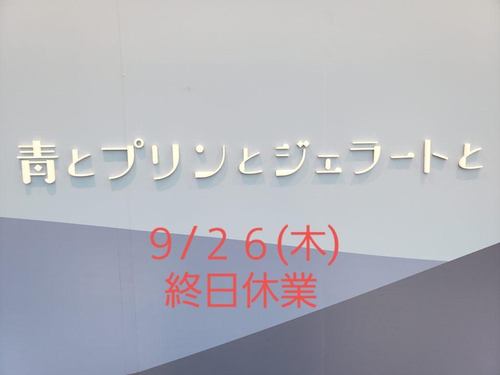 9/26(金)臨時休業のお知らせ