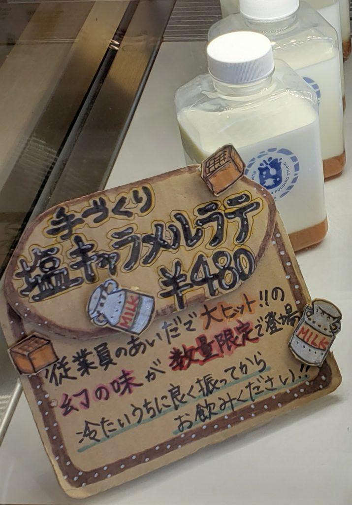 2020.02.01 塩キャラメルラテ販売休止のお知らせ