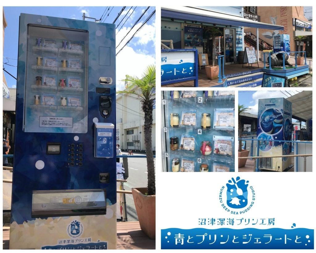 【新登場】24時間いつでも買えるプリン専用自動販売機!